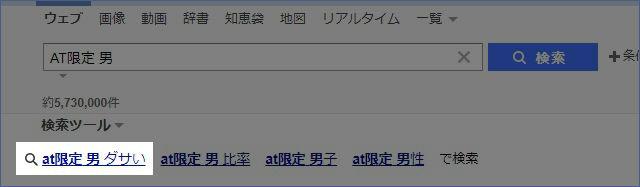 AT限定 男 検索結果 スクリーンショット