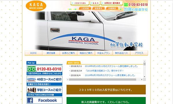 加賀自動車学校 公式ホームページ スクリーンショット