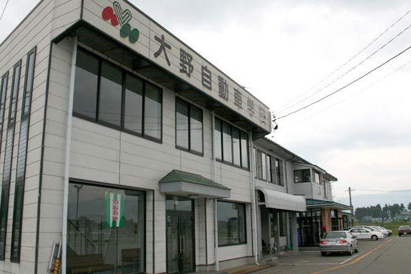 大野自動車学校