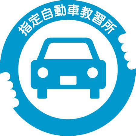 指定自動車教習所シンボルマーク