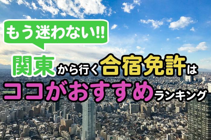 関東から行く合宿免許 ココがおすすめランキング